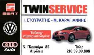 TWIN SERVICE (ΣΤΟΥΡΑΪΤΗΣ Ι & ΚΑΡΑΓΙΑΝΝΗΣ Μ ΟΕ)