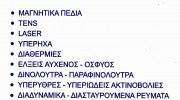 ΣΤΡΑΤΙΔΑΚΗΣ ΣΤΥΛΙΑΝΟΣ