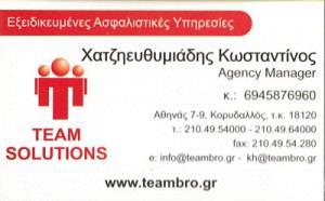 TEAM SOLUTIONS (ΧΑΤΖΗΕΥΘΥΜΙΑΔΗΣ ΚΩΝΣΤΑΝΤΙΝΟΣ &  ΣΙΑ ΟΕ)