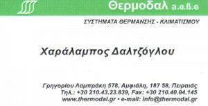 ΘΕΡΜΟΔΑΛ ΑΕΒΕ (ΔΑΛΤΖΟΓΛΟΥ)