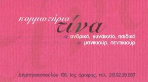 ΤΣΙΡΤΣΙΚΟΥ ΚΩΝΣΤΑΝΤΙΝΑ