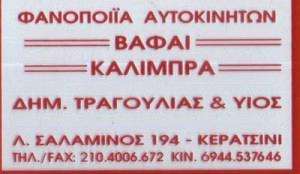 ΤΡΑΓΟΥΛΙΑΣ ΔΗΜΗΤΡΙΟΣ