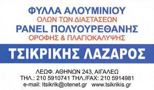ΤΣΙΚΡΙΚΗΣ ΛΑΖΑΡΟΣ