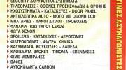 VARELAS (ΜΑΡΣΕΛΟΣ Γ & ΣΙΔΗΡΟΠΟΥΛΟΣ Μ ΟΕ)