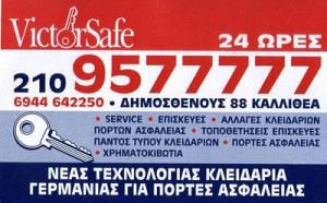 VICTOR SAFE (ΓΡΗΓΟΡΟΠΟΥΛΟΣ ΒΙΚΤΩΡ)