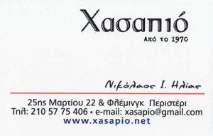 ΧΑΣΑΠΙΟ (ΗΛΙΑΣ ΝΙΚΟΛΑΟΣ)