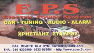 EPS (ΧΡΗΣΤΙΔΗΣ ΣΤΑΥΡΟΣ)