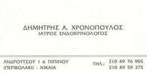 ΧΡΟΝΟΠΟΥΛΟΣ ΔΗΜΗΤΡΙΟΣ