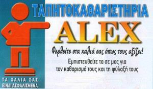 ALEX (ΜΑΘΑΣ ΣΤΥΛΙΑΝΟΣ)