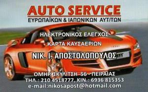 AUTO SERVICE (ΑΠΟΣΤΟΛΟΠΟΥΛΟΣ ΝΙΚΟΛΑΟΣ)