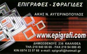 ΑΥΓΕΡΙΝΟΠΟΥΛΟΣ ΘΕΟΔΩΡΟΣ