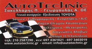 AUTOTECHNIC (ΟΙΚΟΝΟΜΟΥ ΑΙΚ & ΓΕΩΡΓΟΥΛΑΣ Α ΟΕ)