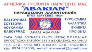 ΓΙΩΡΓΟΣ – ΤΟ ΑΡΜΕΝΙΚΟ (ΑΒΑΚΙΑΝ ΑΡΑΜ)