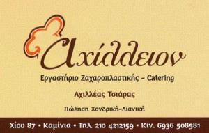 ΑΧΙΛΛΕΙΟΝ (ΤΣΙΑΡΑΣ ΓΕΩΡΓΙΟΣ)