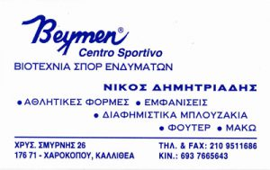 BEYMEN CENTRO SPORTIVO (ΔΗΜΗΤΡΙΑΔΗΣ ΝΙΚΟΣ)
