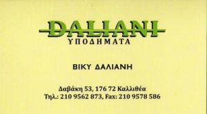 DALIANI (ΔΑΛΙΑΝΗ ΕΥΛΑΜΠΙΑ)