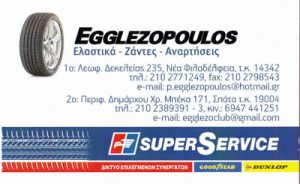 EGGLEZOPOULOS