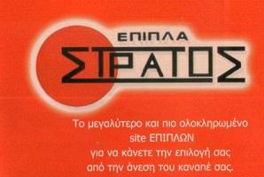 ΕΠΙΠΛΑ ΣΤΡΑΤΟΣ (ΚΟΥΡΚΟΥΤΗΣ ΕΥΣΤΡΑΤΙΟΣ)