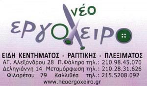 ΕΡΓΟΧΕΙΡΟ (ΧΡΙΣΤΟΓΙΑΝΝΟΠΟΥΛΟΥ ΔΑΦΝΗ)