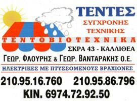ΤΕΝΤΟΒΙΟΜΗΧΑΝΙΑ (ΦΛΟΥΡΗΣ Γ & ΒΑΝΤΑΡΑΚΗΣ Γ)