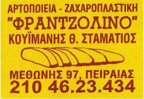 ΦΡΑΝΤΖΟΛΙΝΟ (ΚΟΥΪΜΑΝΗΣ ΣΤΑΜΑΤΙΟΣ)