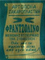 ΦΡΑΤΖΟΛΙΝΟ (ΚΟΥΪΜΑΝΗΣ ΣΤΑΜΑΤΙΟΣ)