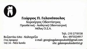 ΓΑΛΑΝΟΠΟΥΛΟΣ ΓΕΩΡΓΙΟΣ