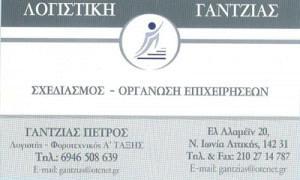 ΓΑΝΤΖΙΑΣ ΠΕΤΡΟΣ