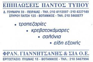 ΓΙΑΝΝΗΤΣΑΝΗΣ ΦΡΑΓΚΙΣΚΟΣ & ΣΙΑ ΟΕ