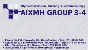GROUP 3 – 4 (ΣΑΡΙΔΑΚΗΣ Γ & ΚΟΥΦΑΚΗΣ Μ ΟΕ)