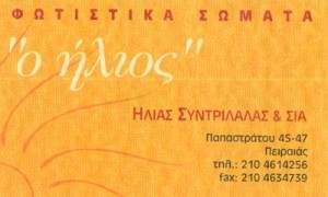 ΗΛΙΟΣ (ΣΥΝΤΡΙΛΑΛΑΣ ΓΕΩΡΓΙΟΣ & ΣΙΑ ΕΕ)