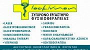 ΦΟΥΝΤΑΣ ΚΩΝΣΤΑΝΤΙΝΟΣ