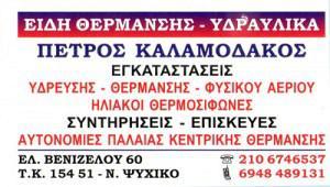 ΚΑΛΑΜΟΔΑΚΟΣ ΠΕΤΡΟΣ