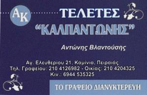 ΚΑΛΠΑΝΤΩΝΗΣ (ΒΛΑΝΤΟΥΣΗΣ ΑΝΤΩΝΙΟΣ)