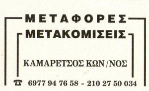 ΚΑΜΑΡΕΤΣΟΣ ΚΩΝΣΤΑΝΤΙΝΟΣ