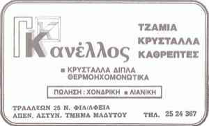 ΚΑΝΕΛΛΟΣ ΜΙΧΑΗΛ