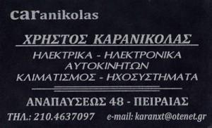 ΚΑΡΑΝΙΚΟΛΑΣ ΧΡΗΣΤΟΣ