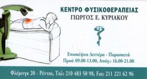 ΚΥΡΙΑΚΟΥ ΓΕΩΡΓΙΟΣ