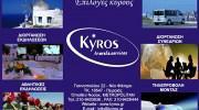 KYROS TRAVEL & SERVICES (ΒΑΣΑΡΑΣ ΚΥΡΟΣ)