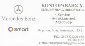 SERVICE MERCEDES (ΚΟΝΤΟΡΑΒΔΗΣ ΧΑΡΑΛΑΜΠΟΣ)