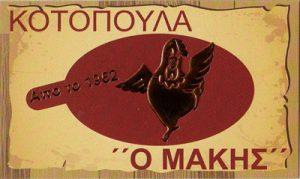 ΚΟΤΟΠΟΥΛΑ Ο ΜΑΚΗΣ (ΣΟΦΟΥΡΗΣ ΚΩΝΣΤΑΝΤΙΝΟΣ)
