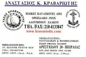 KRAVARIOTIS MARINE (ΚΡΑΒΑΡΙΩΤΗΣ ΑΝΑΣΤΑΣΙΟΣ)