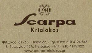 SCARPA (ΑΦΕΣ ΚΡΙΑΛΑΚΟΥ ΟΕ)