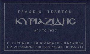 ΚΥΡΙΑΖΙΔΗΣ ΚΩΝΣΤΑΝΤΙΝΟΣ
