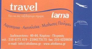 TRAVEL LAMA (ΛΑΜΑΣ ΚΩΝΣΤΑΝΤΙΝΟΣ & ΓΕΩΡΓΙΟΣ ΟΕ)