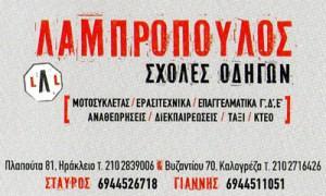ΛΑΜΠΡΟΠΟΥΛΟΣ ΣΤΑΥΡΟΣ