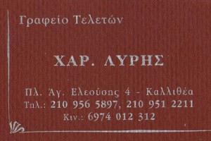 ΛΥΡΗΣ ΧΑΡΑΛΑΜΠΟΣ
