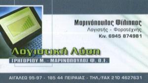 ΜΑΡΙΝΟΠΟΥΛΟΣ ΦΙΛΙΠΠΟΣ
