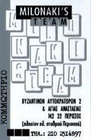 ΜYLONAKIS TEAM (ΜΥΛΩΝΑΚΗ Μ & ΜΥΛΩΝΑΚΗΣ Α ΟΕ)