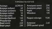 MON REVE (ΣΙΔΗΡΟΠΟΥΛΟΥ ΜΑΡΙΑ)